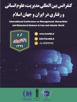 كنفرانس بين المللي مديريت،علوم انساني و رفتاري در ايران و جهان اسلام