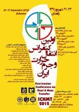 اولین کنفرانس انتقال حرارت و جرم ایران