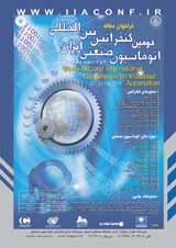 دومین کنفرانس بین المللی اتوماسیون صنعتی ایران