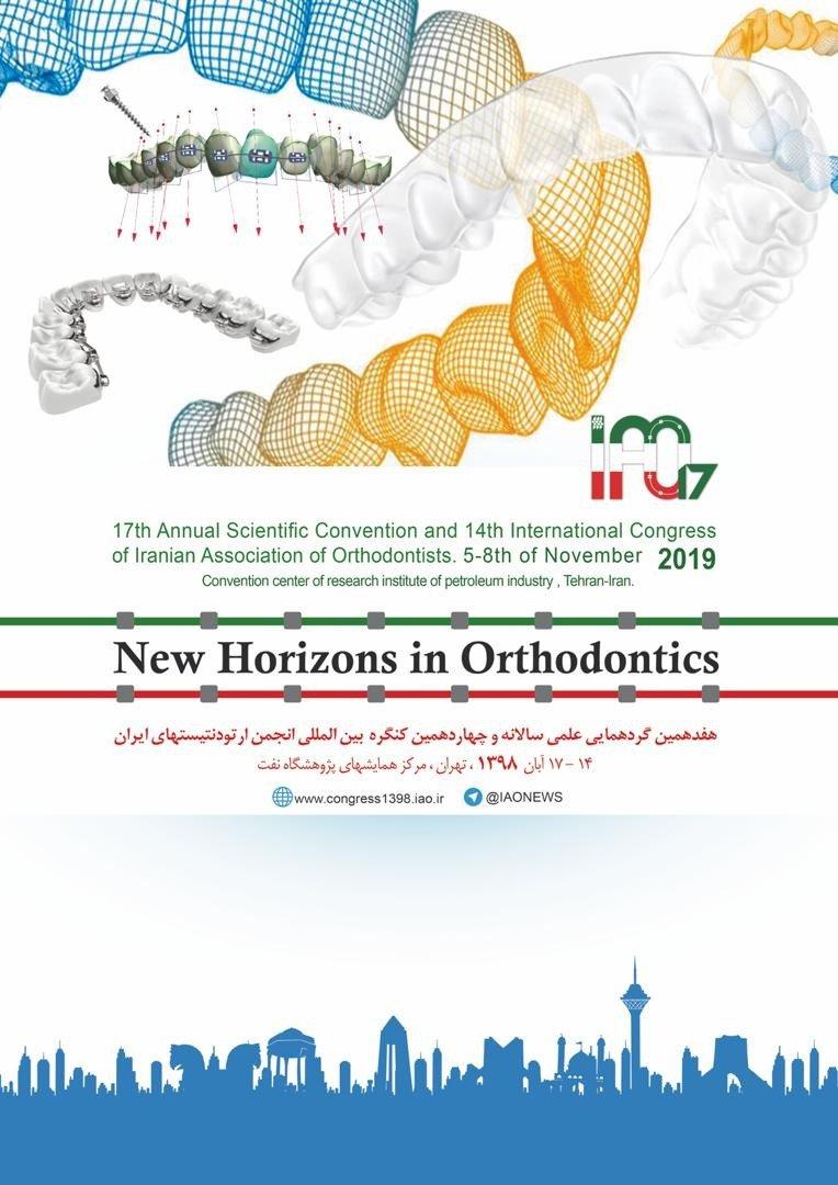 هفدهمین گردهمایی علمی سالانه و چهاردهمین کنگره بین المللی انجمن ارتودنتیستهای ایران
