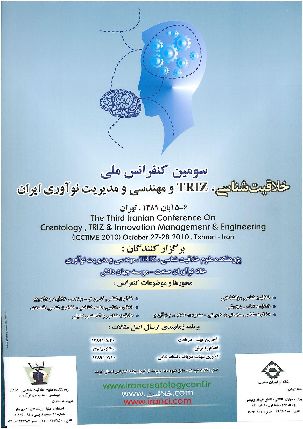 سومین کنفرانس ملی خلاقیت شناسی،TRIZ ومهندسی ومدیریت نوآوری ایران