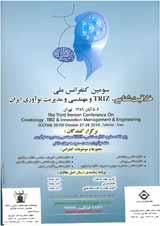 سومین کنفرانس ملی خلاقیت شناسی، TRIZ، و مهندسی و مدیریت نوآوری ایران