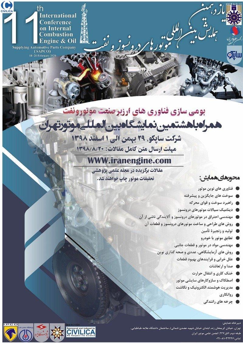 یازدهمین همایش بین المللی موتورهای درونسوز و نفت