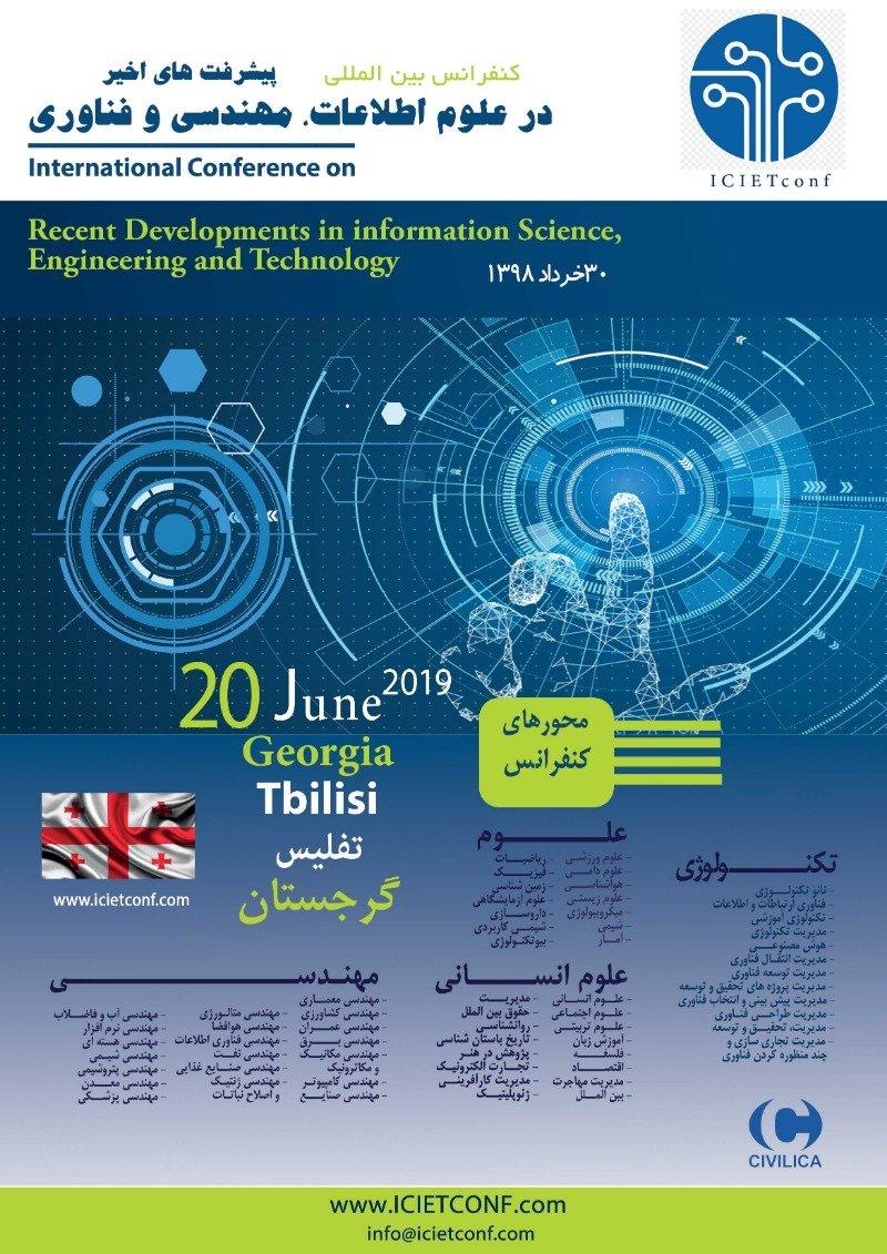 کنفرانس بین المللی پیشرفت های اخیر در علوم اطلاعات،مهندسی و فناوری