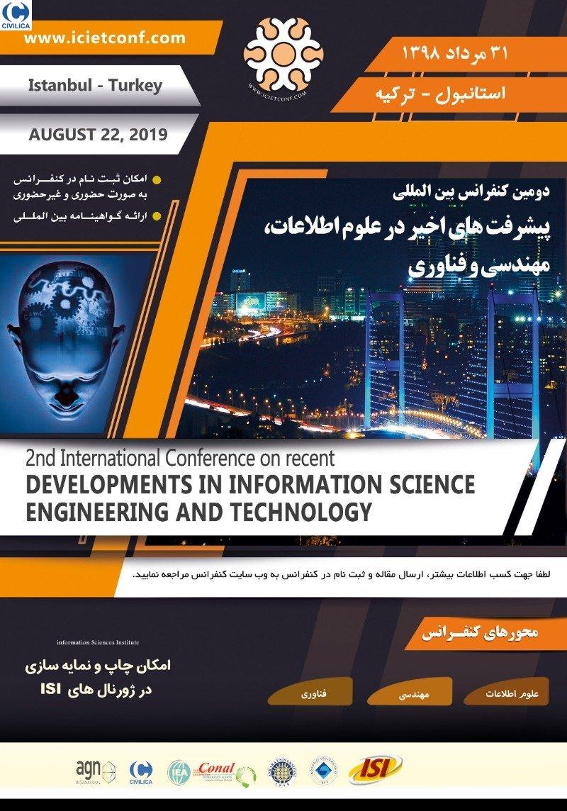 دومین کنفرانس بین المللی پیشرفت های اخیر در علوم اطلاعات،مهندسی و فناوری