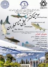 سومين كنفرانس ماهي شناسي ايران