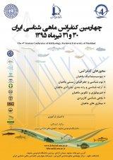 چهارمين كنفرانس ماهي شناسي ايران