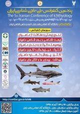 پنجمين كنفرانس ماهي شناسي ايران