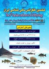 ششمين كنفرانس ملي ماهي شناسي ايران