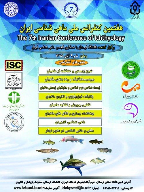 هفتمین کنفرانس ملی ماهی شناسی ایران