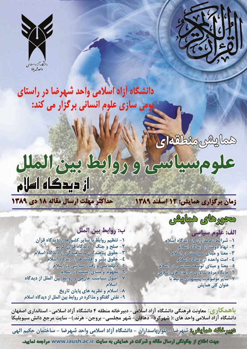 همایش بین المللی اسلام و روابط بین الملل