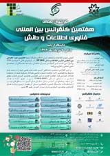 هفتمين كنفرانس بين المللي فناوري اطلاعات و دانش