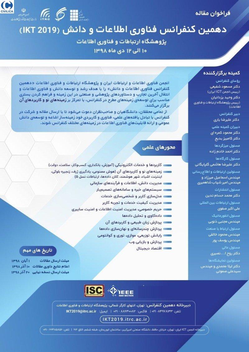 دهمین کنفرانس فناوری اطلاعات و دانش(ICIKT۲۰۱۹)
