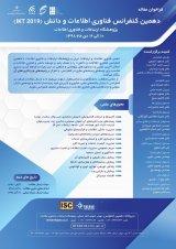 دهمين كنفرانس فناوري اطلاعات و دانشIKT2019