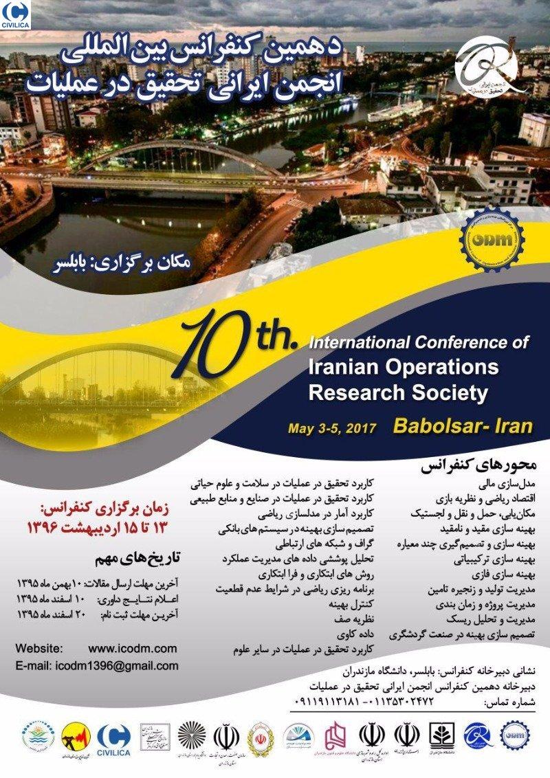 دهمين كنفرانس بين المللي انجمن تحقيق در عمليات ايران
