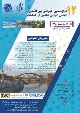 دوازدهمين كنفرانس بين المللي انجمن ايراني تحقيق در عمليات