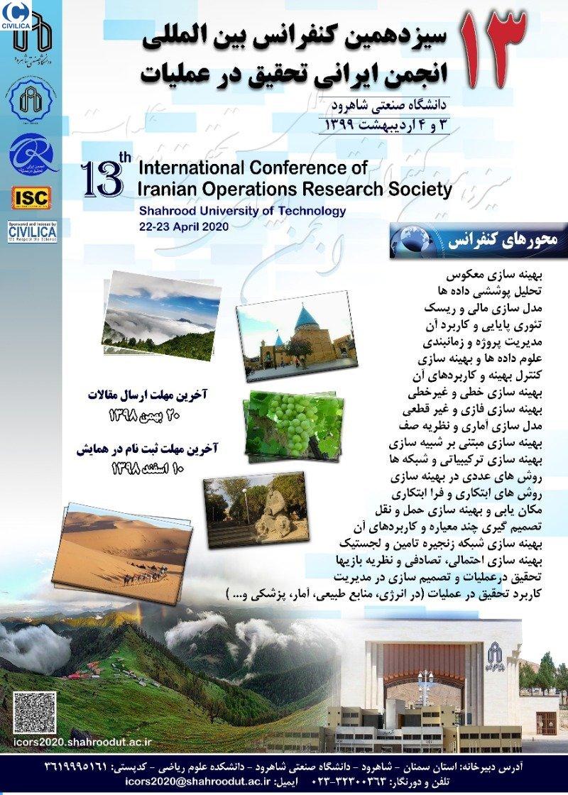 سیزدهمین کنفرانس بین المللی انجمن ایرانی تحقیق در عملیات