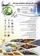 پنجمین کنگره بین المللی جغرافیدانان جهان اسلام