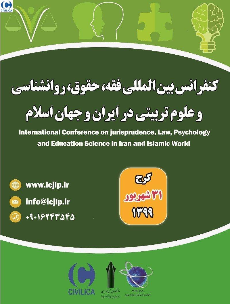 کنفرانس بین المللی فقه،حقوق، روانشناسی و علوم تربیتی در ایران و جهان اسلام