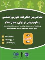كنفرانس بين المللي فقه،حقوق، روانشناسي و علوم تربيتي در ايران و جهان اسلام