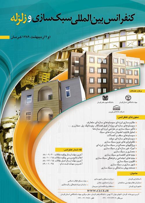 کنفرانس بین المللی سبک سازی و زلزله