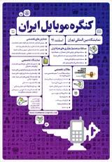 اولین کنگره موبایل ایران