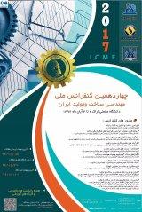 چهاردهمين كنفرانس مهندسي ساخت و توليد ايران