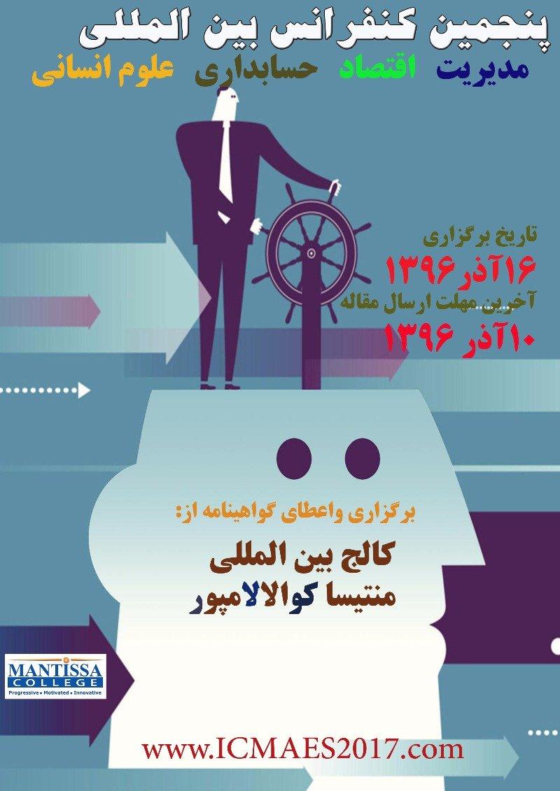 پنجمین کنفرانس بین المللی مدیریت حسابداری اقتصاد و علوم انسانی