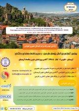 چهارمین کنفرانس بین المللی پژوهش های نوین در مدیریت،اقتصاد،حسابداری و بانکداری