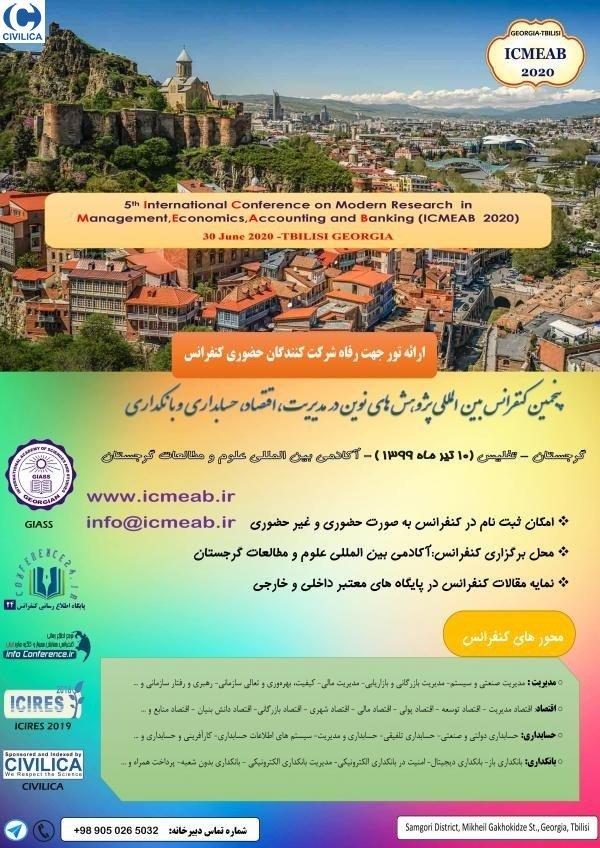پنجمین کنفرانس بین المللی پژوهش های نوین در مدیریت،اقتصاد،حسابداری و بانکداری