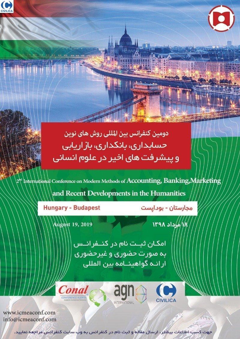 دومین کنفرانس بین المللی روش های نوین حسابداری، بانکداری و بازاریابی و پیشرفت های اخیر در علوم انسانی