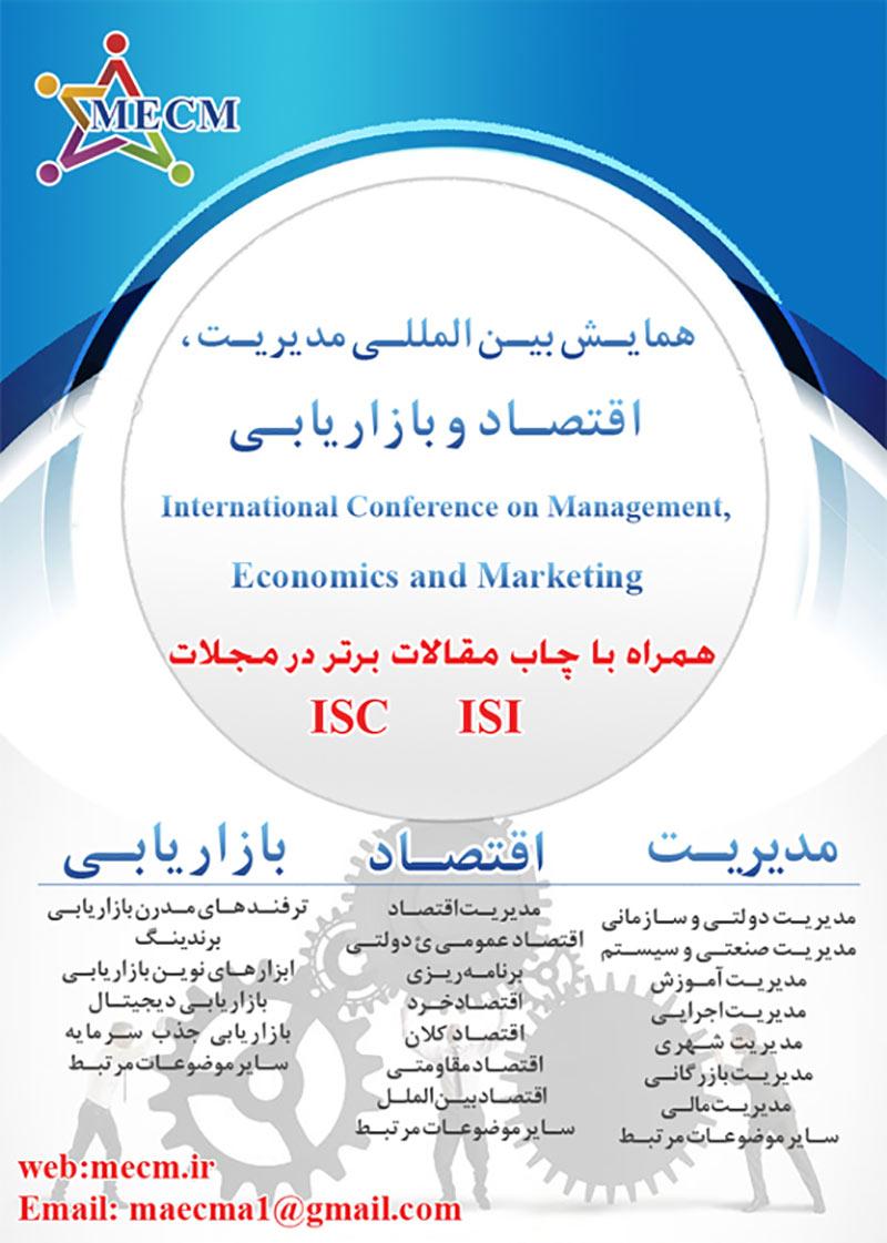 همایش بین المللی مدیریت، اقتصاد و بازاریابی