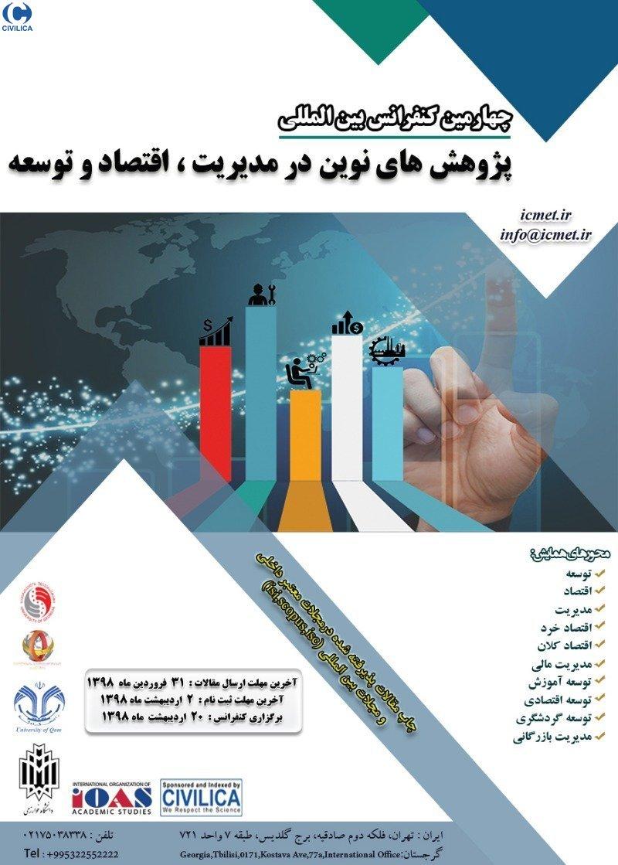 چهارمین کنفرانس بین المللی پژوهش های نوین در مدیریت، اقتصاد و توسعه