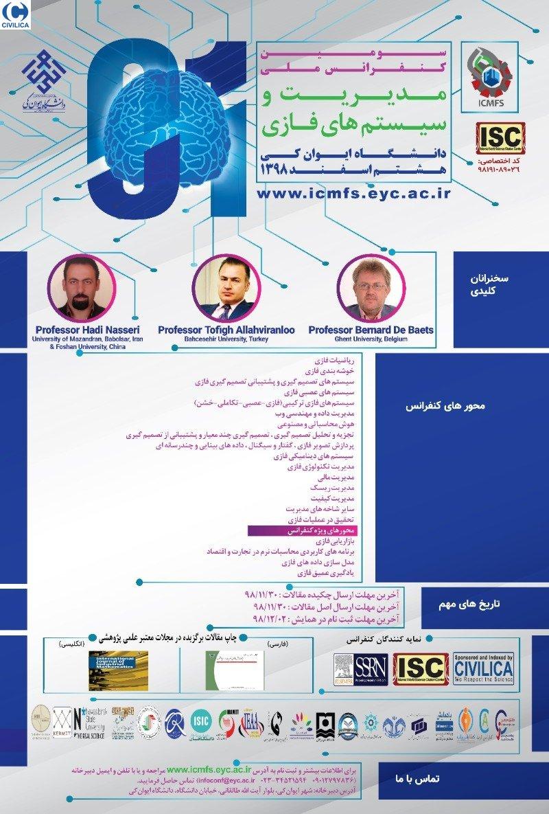 سومین کنفرانس ملی مدیریت و سیستم های فازی