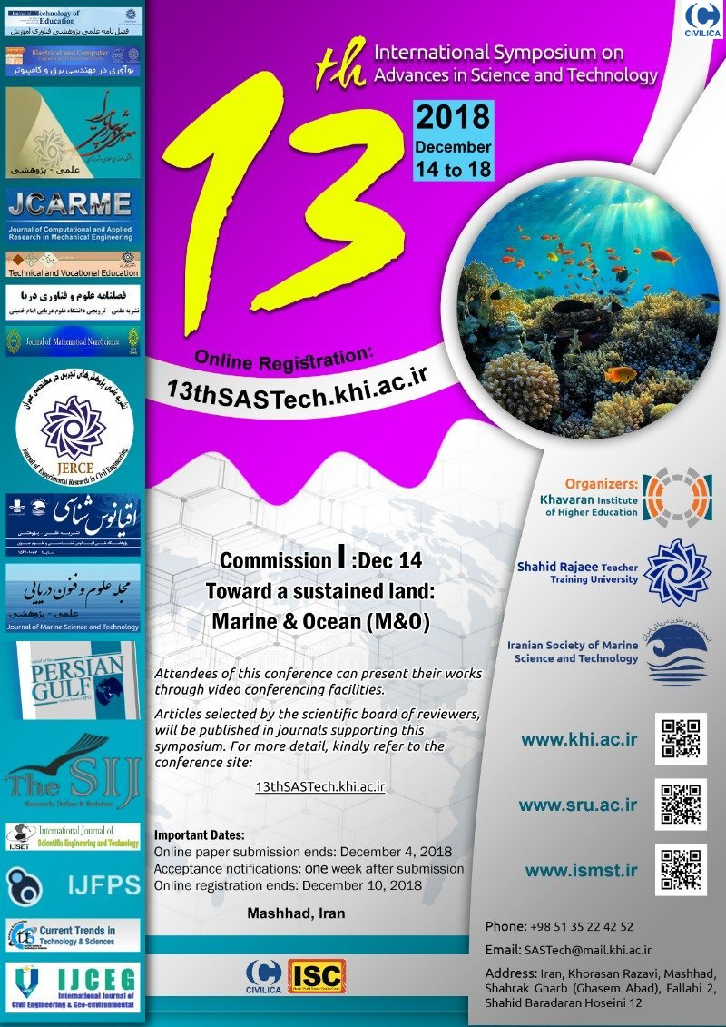 سیزدهمین سمپوزیوم پیشرفت های علوم و تکنولوژی:علوم وفنون دریایی