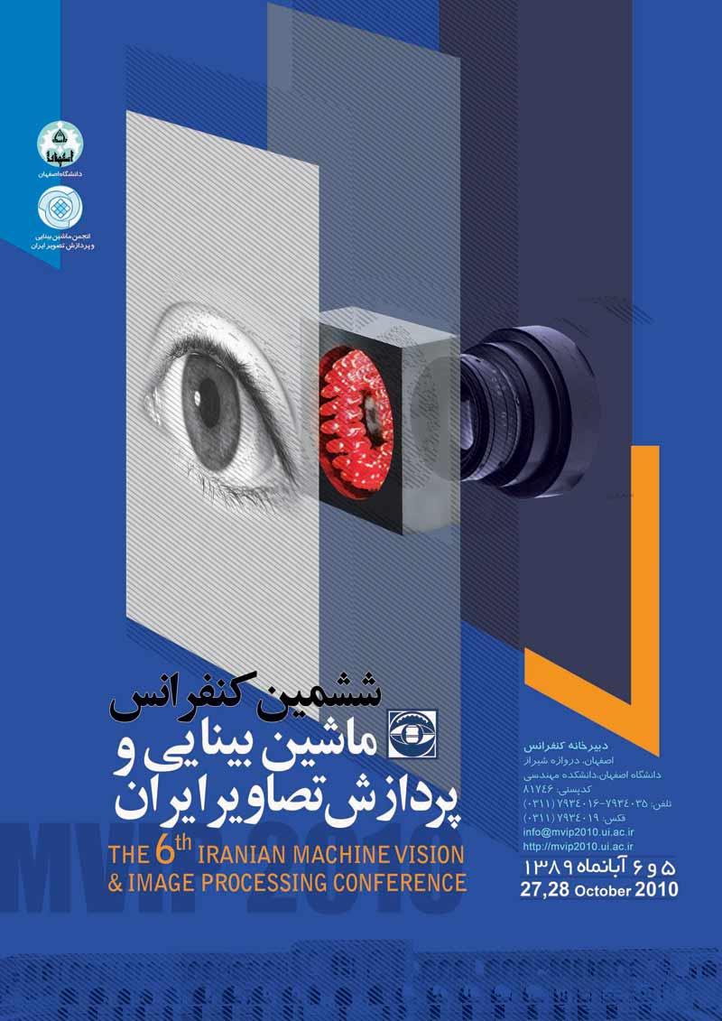 ششمین کنفرانس ماشین بینایی و پردازش تصویر ایران