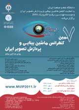 هفتمین کنفرانس ماشین بینایی و پردازش تصویر