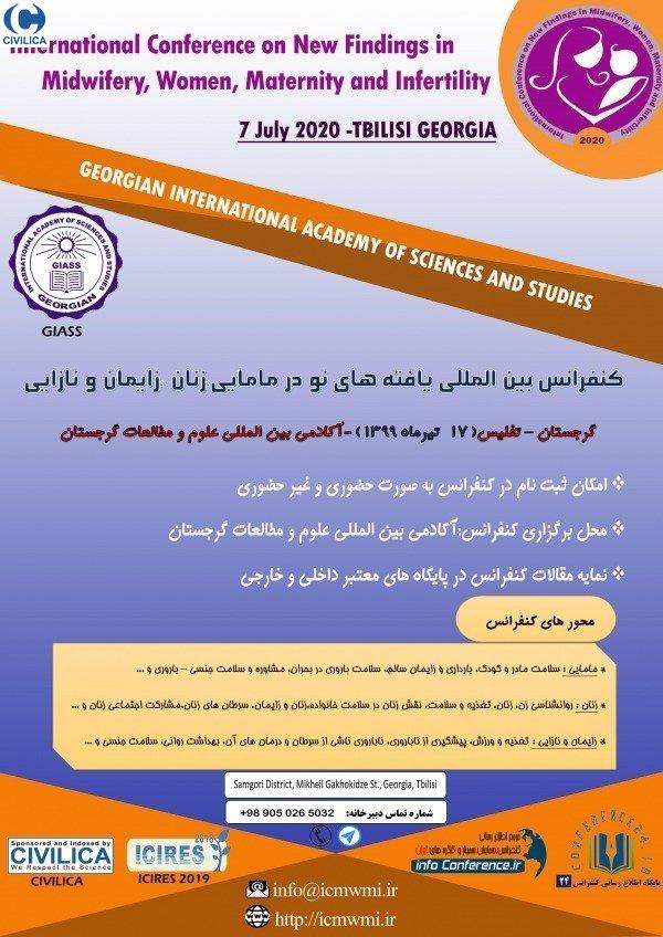 کنفرانس بین المللی یافته های نو در مامایی، زنان، زایمان و نازایی