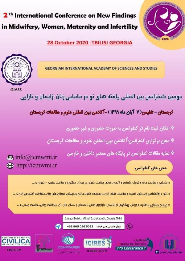 دومین کنفرانس بین المللی یافته های نو در مامایی، زنان،زایمان و نازایی