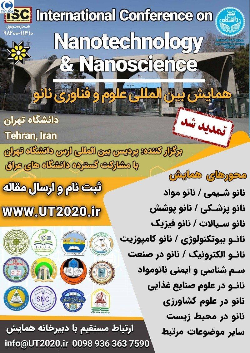اولین همایش بین المللی علوم و فناوری نانو