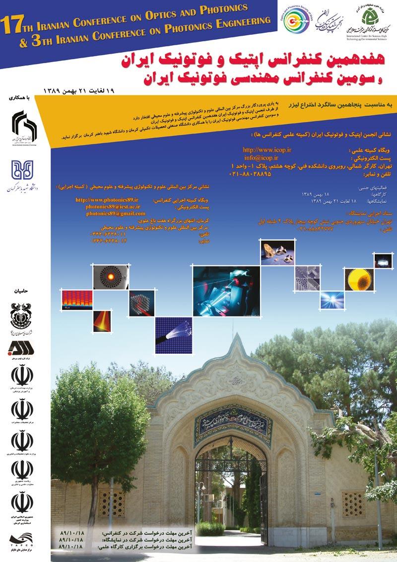 هفدهمین کنفرانس اپتیک و فوتونیک ایران و سومین کنفرانس مهندسی فوتونیک ایران