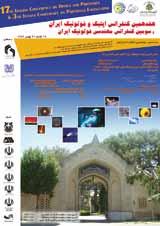هفدهمين كنفرانس اپتيك و فوتونيك ايران و سومين كنفرانس مهندسي فوتونيك ايران
