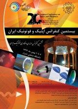 بيستمين كنفرانس اپتيك و فوتونيك و ششمين كنفرانس مهندسي و فناوري فوتونيك ايران