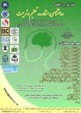 كنفرانس بين المللي روانشناسي،مشاوره، تعليم و تربيت