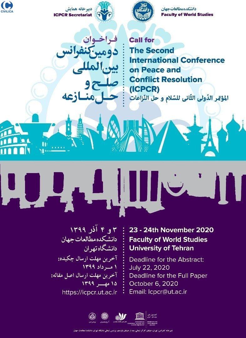 دومین همایش بین المللی صلح و حل منازعه
