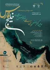 سومين كنفرانس بينالمللي اقيانوسشناسي خليج فارس