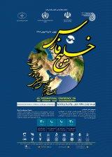 چهارمين كنفرانس بينالمللي اقيانوسشناسي خليج فارس