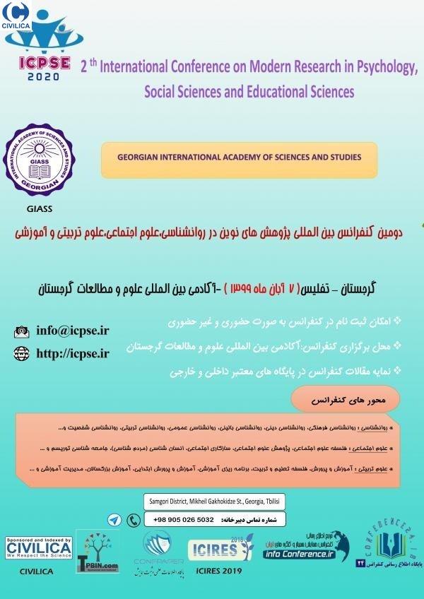 دومین کنفرانس بین المللی پژوهش های نوین در روانشناسی،علوم اجتماعی،علوم تربیتی و آموزشی