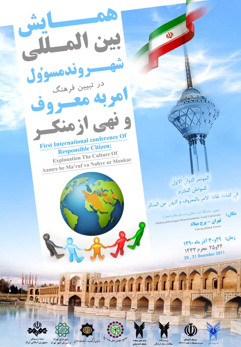 اولین کنفرانس بین المللی شهروند مسئول