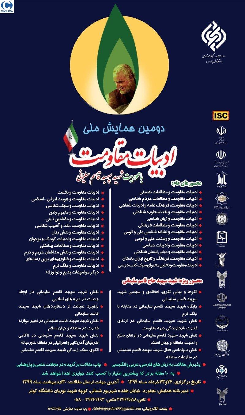 دومین همایش ملی ادبیات مقاومت با محوریت شهید عالیمقام سپهبد قاسم سلیمانی